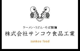 東京の製麺所・ラーメン・うどん・そば・東京・埼玉|サンコウ食品工業