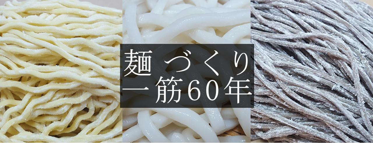東京の製麺所・工場直売・ラーメン・うどん・そば・東京・埼玉|サンコウ食品工業トップ画像